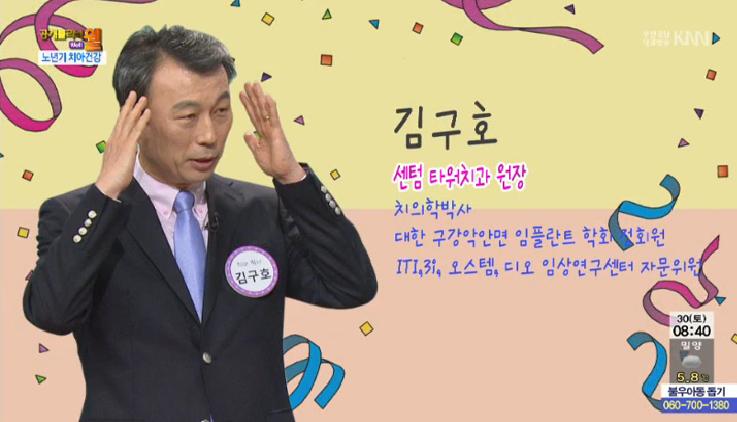 (01/30 방영) 노년기 치아 건강 (김구호/센텀 타워치과 원장)
