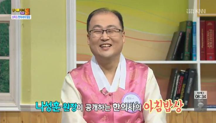 (02/06 방영) 설특집 한의사의 밥상