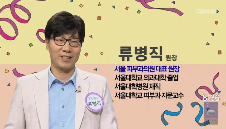(04/23 방영) 피부나이 한 살 더 젊어지자! (류병직/서울 피부과의원 대표 원장)