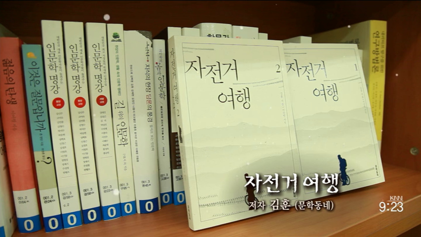 (01/29 방영) 행복한 책읽기(박경산/부산교육정책연구소장)