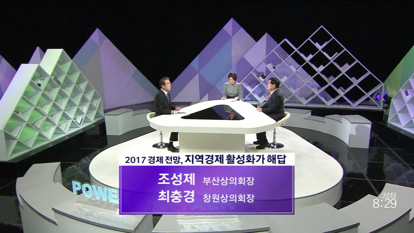 (01/29 방영) 파워토크(조성제/부산상의회장,최충경/창원상의회장)