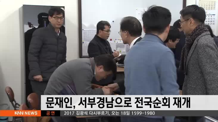 문재인, 서부경남 방문으로 전국순회 재개