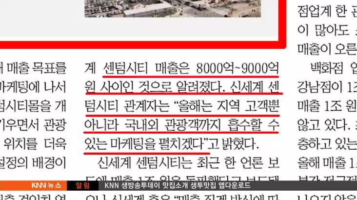 2 월 1일 아침신문읽기-부산일보-부산 첫 매출1조 백화점 한판승부