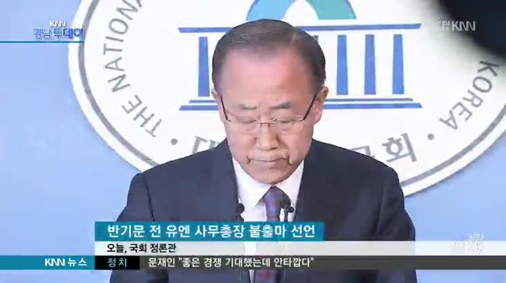 반기문 전 유엔사무총장 대선 불출마 선언
