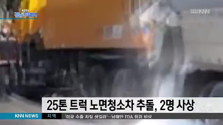 25톤 트럭, 노면청소차 추돌 2명 사상