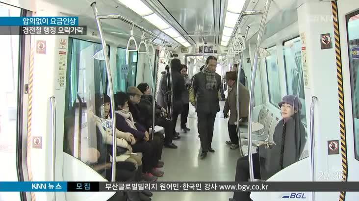 부산김해경전철 요금 인상 오락가락