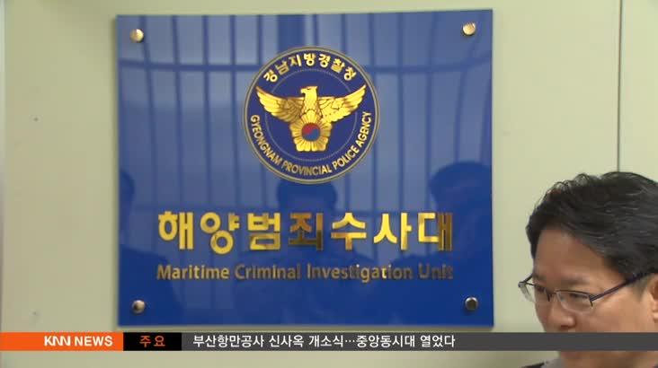 경남경찰청 해양범죄수사대 신설
