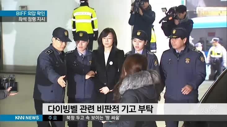 """특검,""""부산국제영화제 외압실체 있었다"""""""