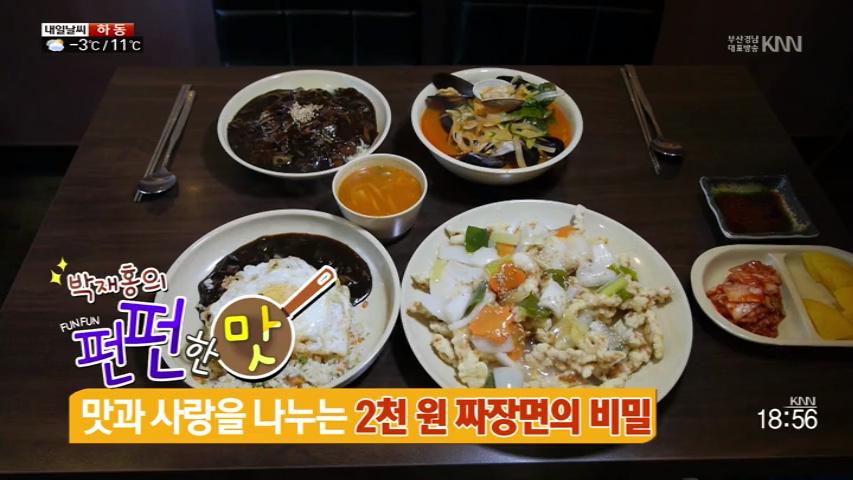 (02/02 방영) 신선한 우리밥상 – 봄나물 비빔밥 & 쑥 된장국, 박재홍의 펀펀한 맛 – 이천 원 짜장면