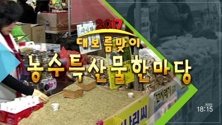 (02/02 방영) 2017 대보름맞이 농수특산물한마당