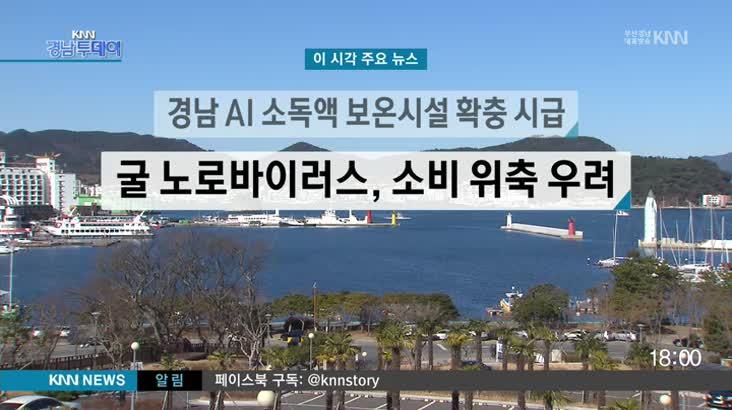 (02/03 방영) 경남투데이