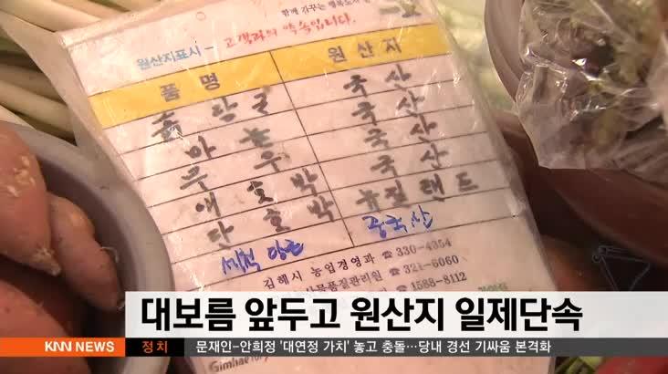 경남농관원,대보름 앞두고 원산지 일제단속