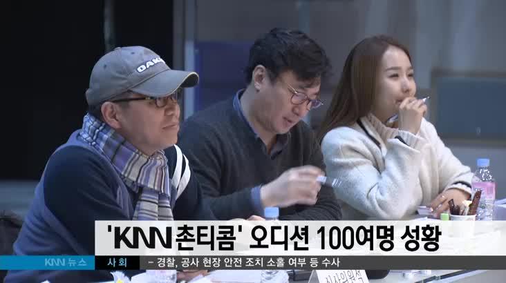 'KNN 촌티콤' 오디션장 2백여명 성황
