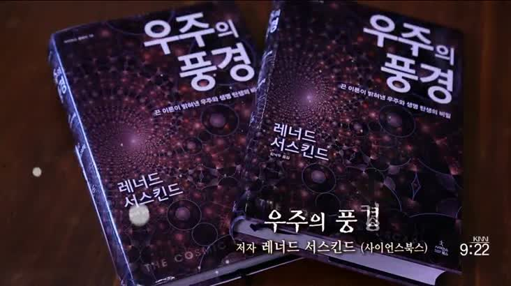 (02/05 방영) 행복한 책읽기(안홍배 / 부산대 지구과학교육과 교수)