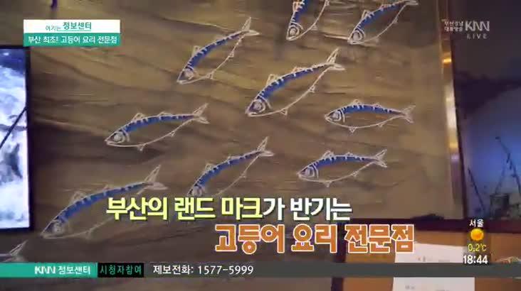 (02/06 방영) 사직동 한 어부의 고등어 사랑 ☎051-506-9092