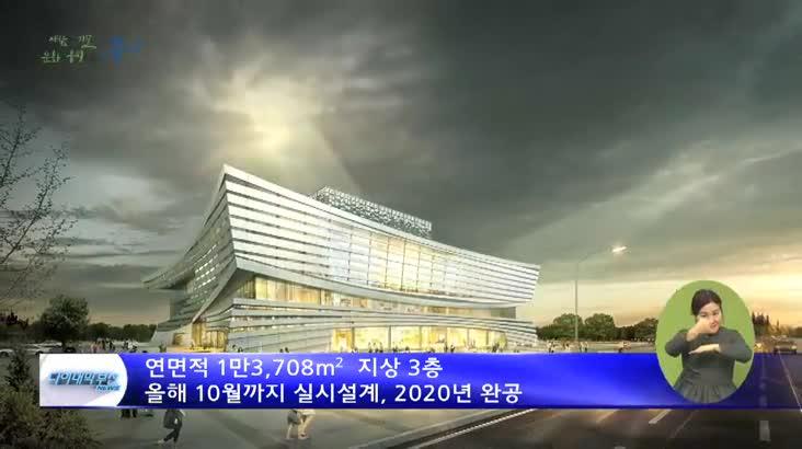 국회도서관 부산분관 2020년 완공