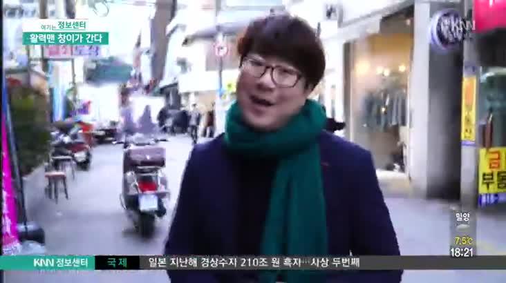 (02/08 방영) 활력맨 창이가 간다