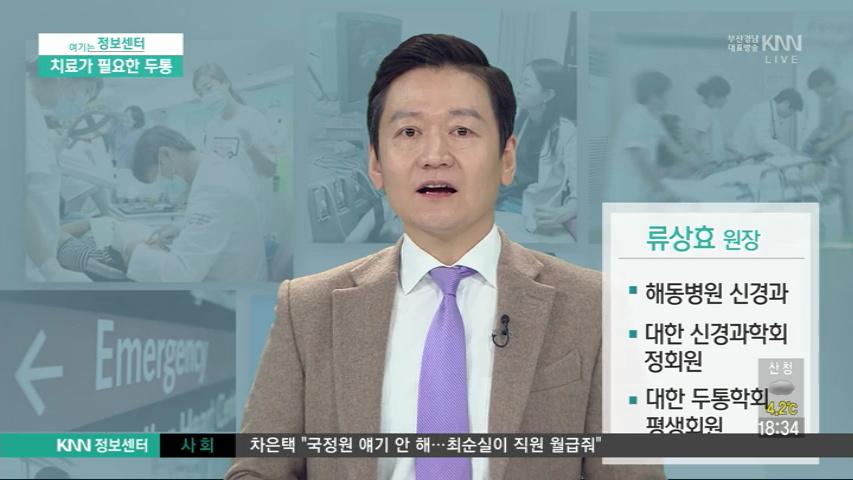 (02/08 방영) 치료가 필요한 두통 (류상효/해동병원 신경과 과장)