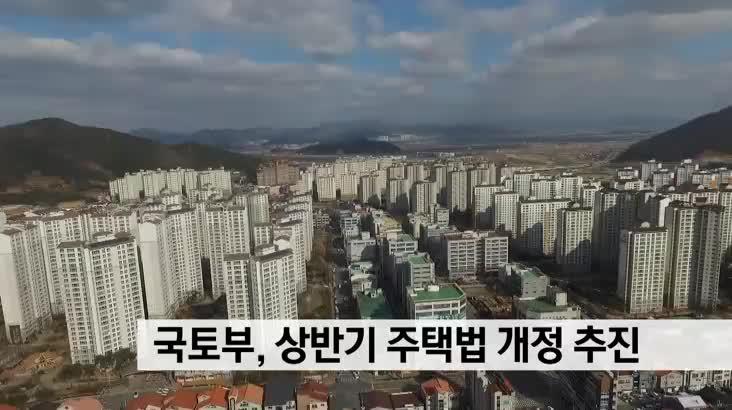 국토부, 상반기 주택법 개정 추진
