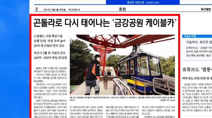 2월 9일 아침신문 읽기-부산일보-금강공원 케이블카 새롭게 단장