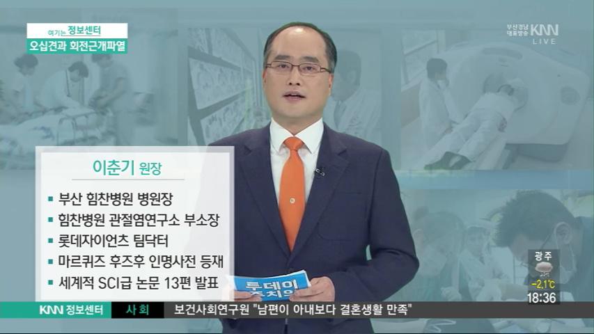 (02/09 방영) 오십견과 회전근개파열 (이춘기/부산 힘찬병원 병원장)