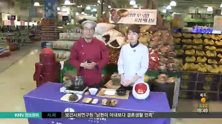 (02/09 방영) 신선한 우리밥상