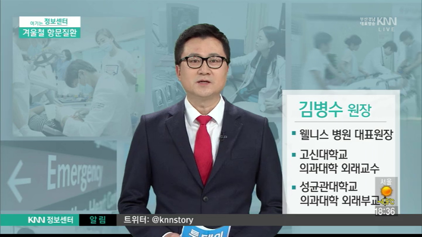 (02/10 방영) 겨울철 항문질환 (김병수/웰니스 병원 대표원장)