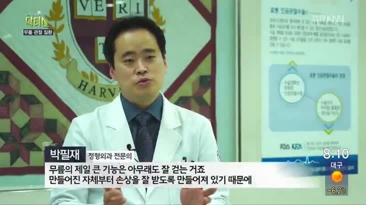 (02/11 방영) 메디컬 24시 닥터스