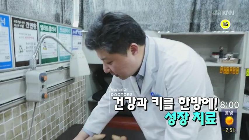 (02/12 방영) 메디컬 24시 닥터스