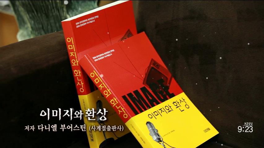 (02/12 방영) 행복한 책 읽기(이진로 / 영상대교수)