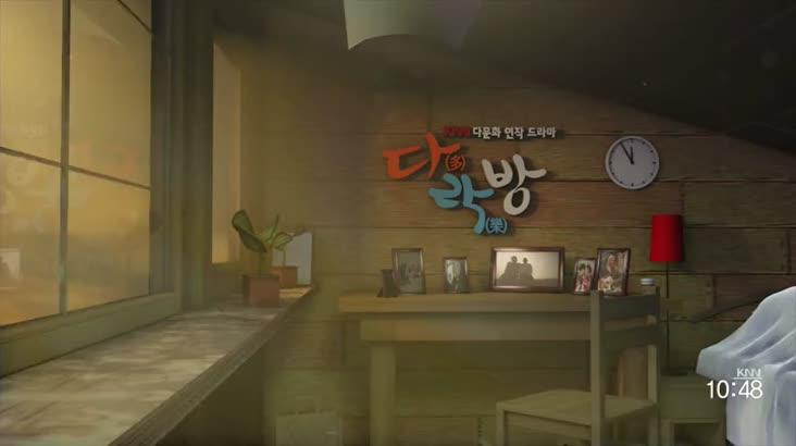(02/12 방영) KNN다문화 연작 드라마 다락방 제3화 꿈은 이루어진다
