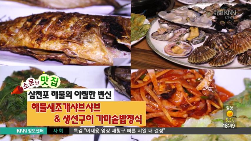 (02/13 방영) 삼천포 정서방 ☎055-835-5349