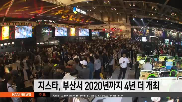 지스타 부산서 2020년까지 4년 더 개최