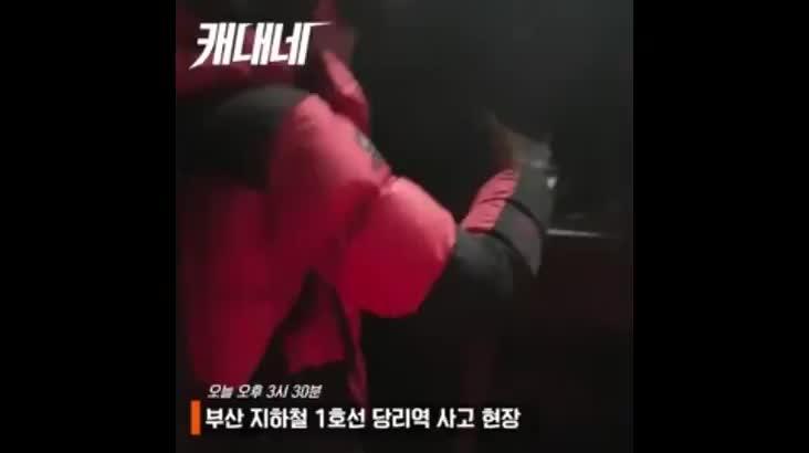 [캐내네]부산 지하철 1호선 환풍기 전동차에 떨어져(제보)