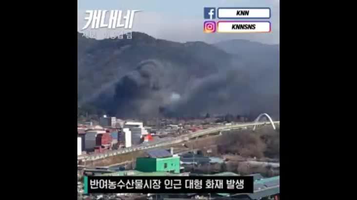 [캐내네]반여 농수산물시장 부근 대형 화재-실시간 제보