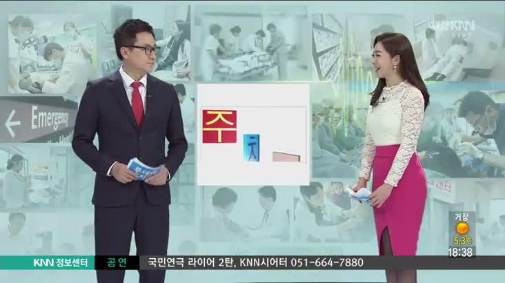 (02/17 방영) 겨울철 항문질환 (김병수/웰니스 병원 대표원장)