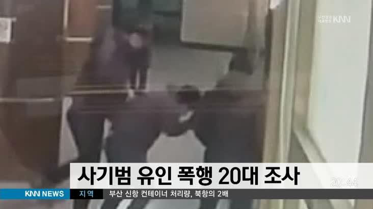 사기범 유인 폭행 20대 조사
