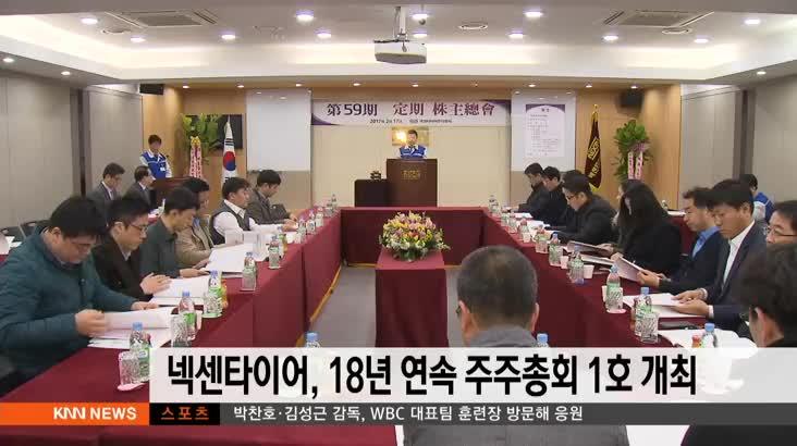 넥센타이어, 18년 연속 주주총회 1호 개최