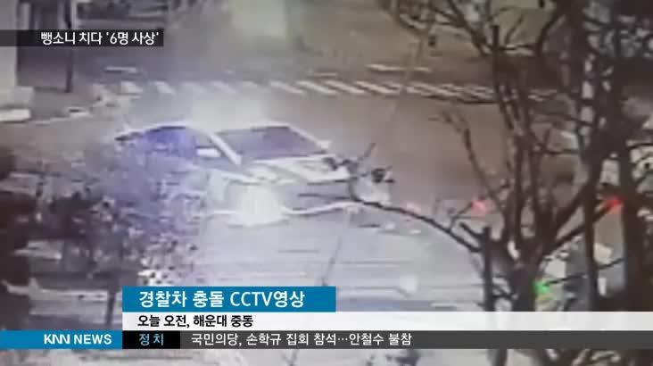 새벽 도주차량 잇단 충돌, 6명 사상