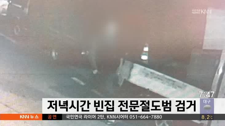빈집 전문 절도범 검거, 1명 구속