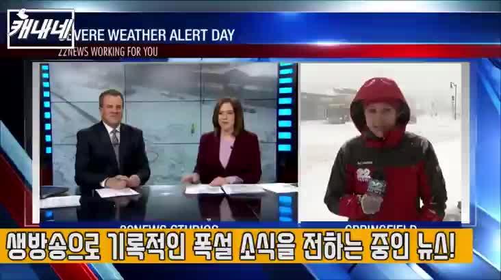 [캐내네]뉴스 생방송 중 나타난 설인?