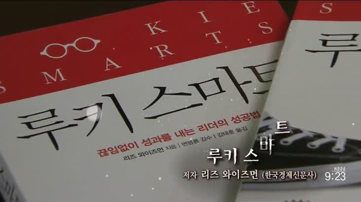 (02/19 방영) 행복한 책 읽기(함정오 / BEXCO 대표이사)