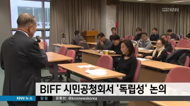 BIFF 시민공청회서 '독립성' 논의(촬)