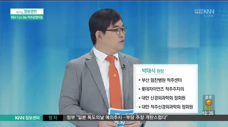 (02/21 방영) 허리 디스크와 척추관협착증 (박태식/부산 힘찬병원 척추센터 원장)