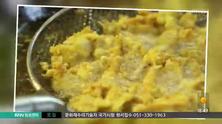 (02/21 방영) 개금동 박서방 치킨 ☎051-892-5505