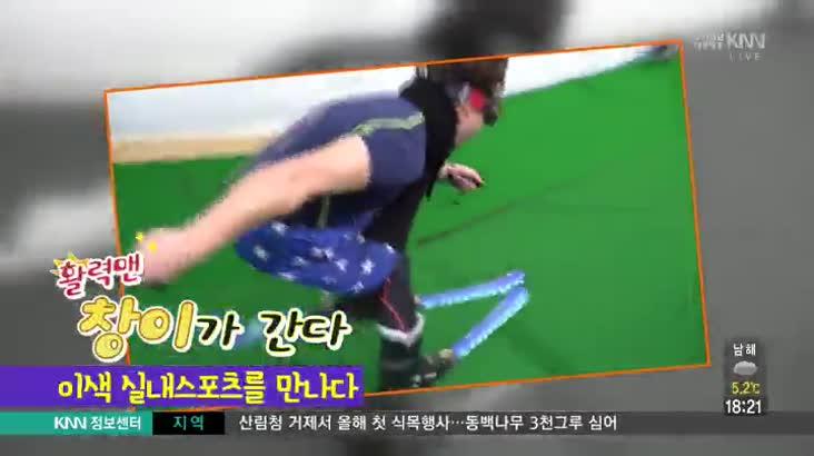 (02/22 방영) 활력맨 창이가 간다