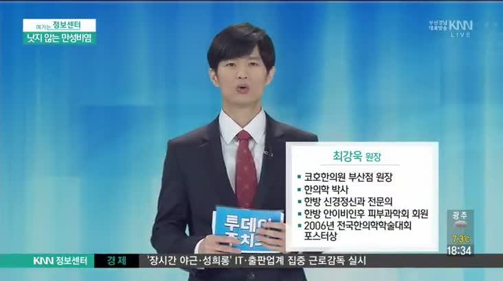 (02/22 방영) 낫지 않는 만성비염 (최강욱/코호한의원 부산점 원장)
