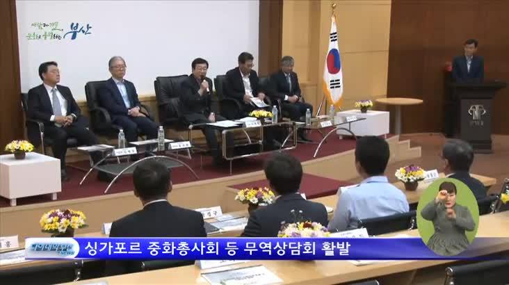 아세안 신흥시장 개척 부산기업 진출 발판