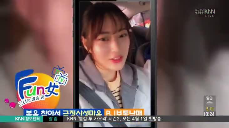 (02/23 방영) 펀녀TV