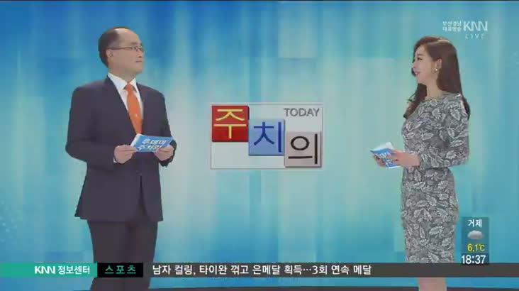 (02/23 방영) 무릎 관절 질환 (이춘기/부산 힘찬병원 원장)